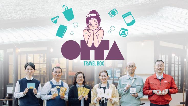 旅を自宅に!五感で楽しむ旅ギフト「OITA TRAVEL BOX」