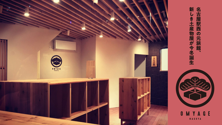 OMYAGE NAGOYA|名古屋に地域作家と観光客の交流拠点を!