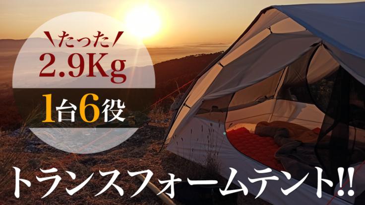 アウトドア革命!新発想テントがタープやハンモックなど最大6役に変化