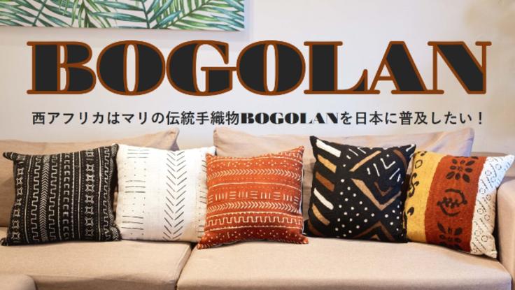西アフリカはマリの伝統手織物BOGOLANを日本に普及したい!
