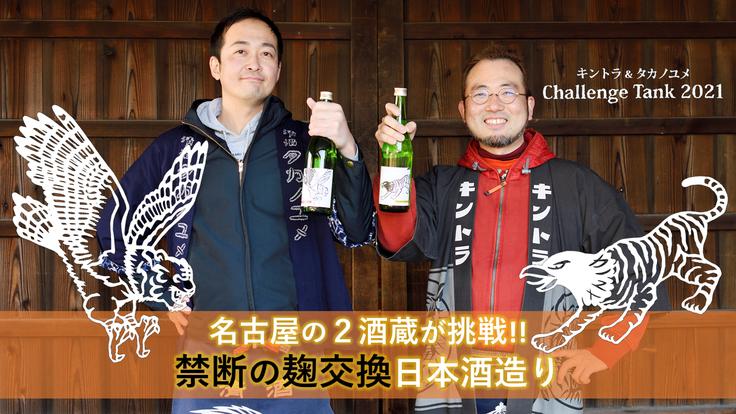 名古屋の2酒蔵、金虎と鷹の夢が挑戦する「禁断の麹交換」日本酒造り