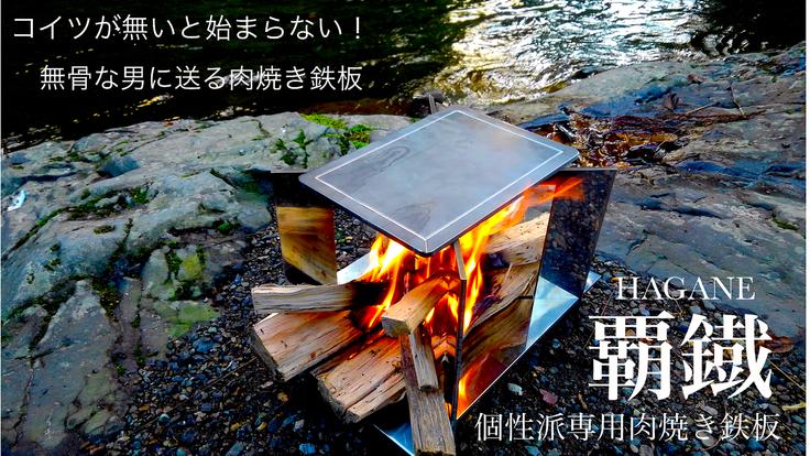 2021 鉄板新革命! 肉焼き鉄板『 覇鐵 』HAGANE 誕生!