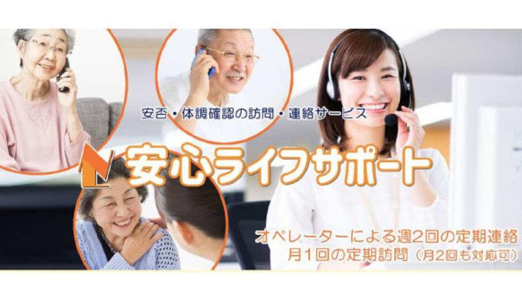 高齢者の孤独死を減らすための訪問付き生存安否確認サービスを提供!!