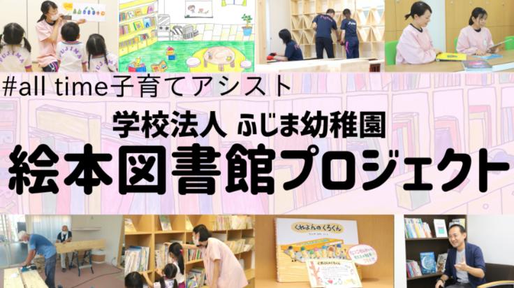 【先生たちによる手作り絵本図書館で、みんなを笑顔に】