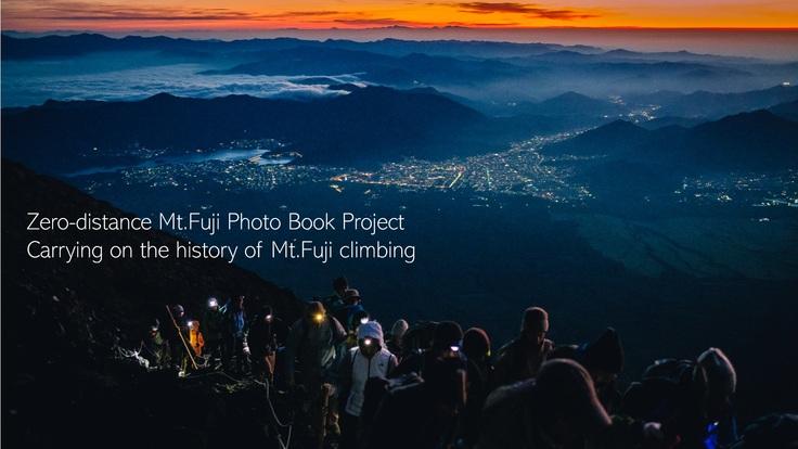 富士登山の歴史を継ぐ 、「ゼロ距離の富士山写真集」制作への挑戦