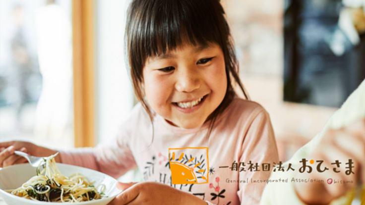 コロナ禍「孤食・食事難」をなくすための活動継続にご支援を!