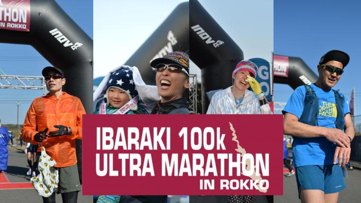 第3回 茨城100kウルトラマラソンin鹿行を成功させたい!