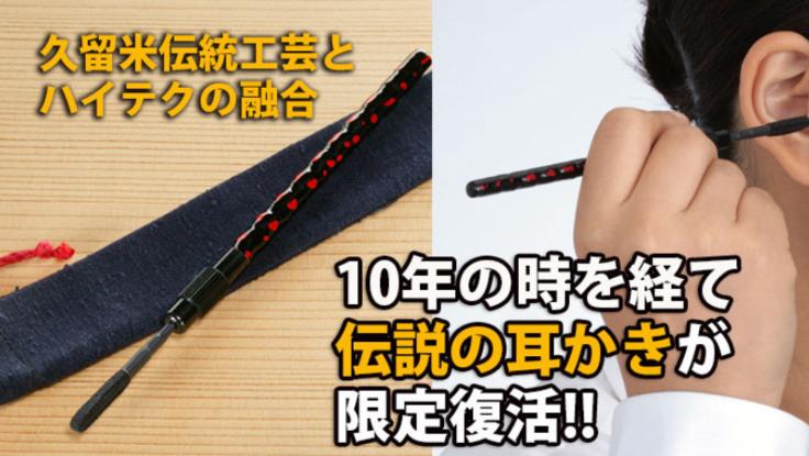 復刻!「らんたい耳かき」久留米伝統工芸とハイテク素材の融合