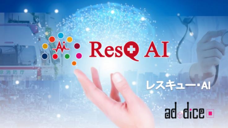 新型コロナ:AI/IoTのテクノロジーで医療現場の課題解決へ!