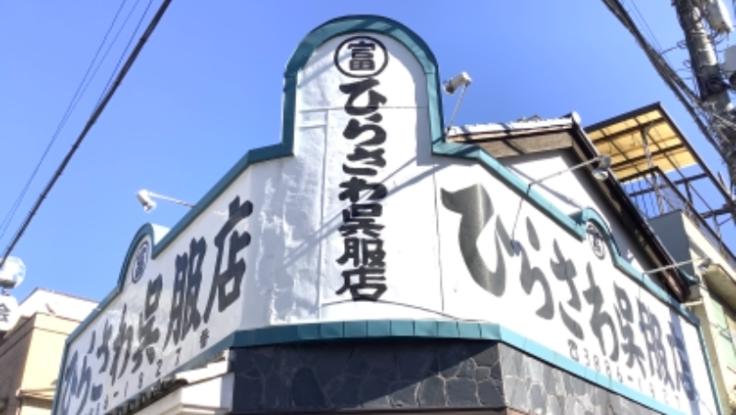 戦後復興の象徴ライオン看板を掲げる東京下町の呉服店を助けて下さい