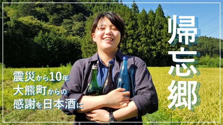 東日本大震災から10年|大熊町の日本酒づくりを通して感謝を伝えたい