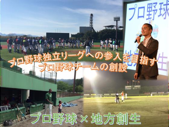 野球を通じた地方創生の為に、プロ野球チーム創設にご支援を!