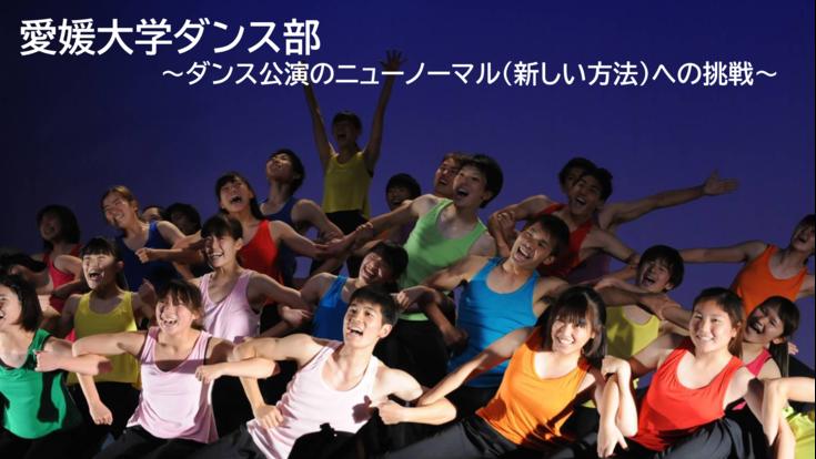 愛媛大学ダンス部|コロナ禍での挑戦 地域にダンスを届けたい!
