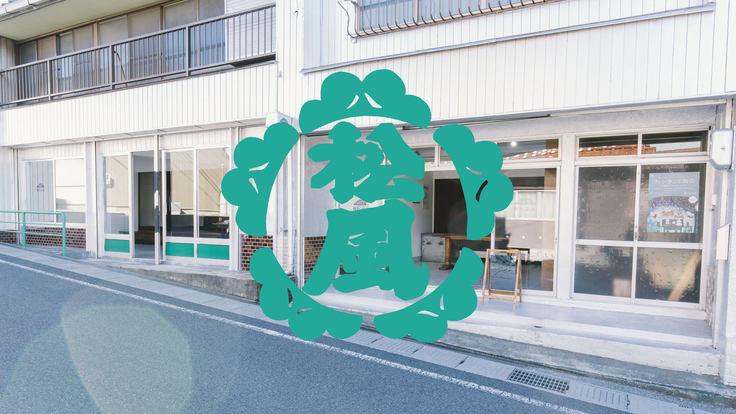 いなべのアート・カルチャー発信基地「岩田商店ギャラリー」大改造計画