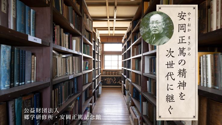 安岡正篤の精神を次世代に継ぐ 記念館・恩賜文庫の一刻も早い修復を