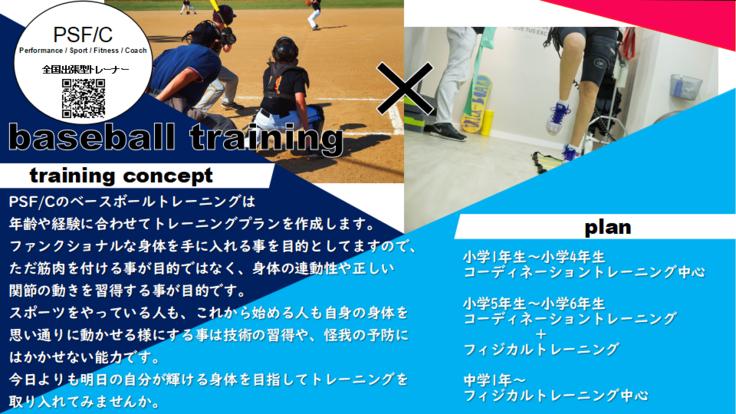 埼玉の野球少年達へトレーニングの重要性を知ってもらいたい