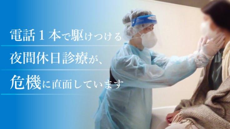 新型コロナ感染拡大を水際で食い止める:夜間休日診療へご支援を