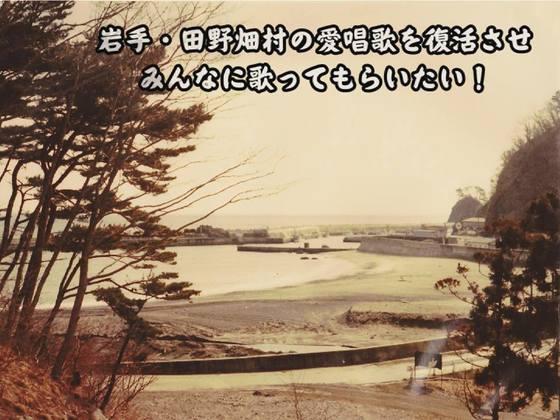 岩手・田野畑村の愛唱歌を復活させみんなに歌ってもらいたい!