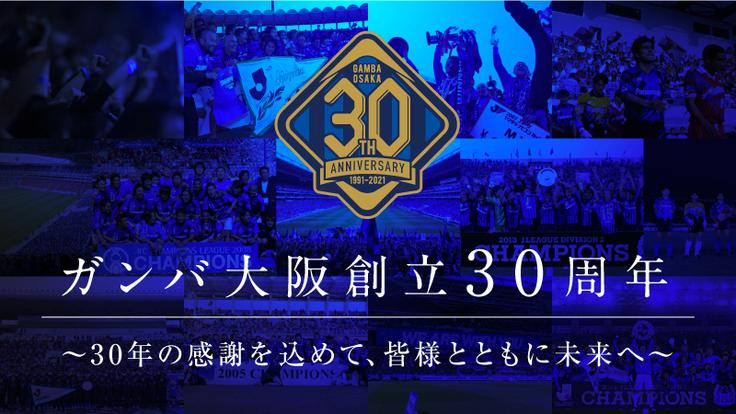 ガンバ大阪創立30周年クラウドファンディング