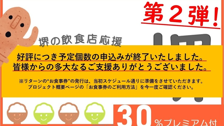 大阪府堺市|地域飲食店応援プロジェクト みらい飯 【第2弾】