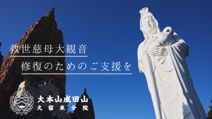 慈しみの母に新たな輝きを|成田山久留米分院「救世慈母大観音」修復へ