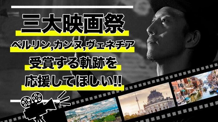 芸術の灯火は消えない:三大映画祭を目指してショートフィルムを製作!