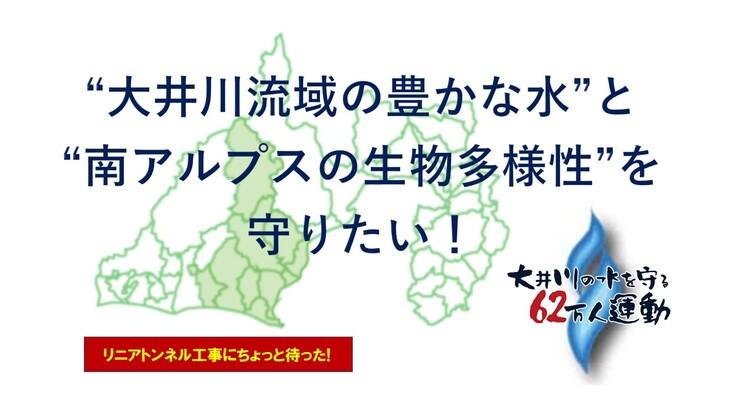 """大井川""""命の水""""と""""生物多様性""""を守る活動にご支援をお願いします。"""