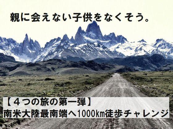 「4つの旅」の第一弾!南米最南端までの1,000km全力徒歩の旅!