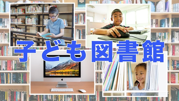 子ども図書館の建設。図書館は地域の子供に開放します。