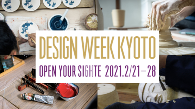 【DWK2021】今できる交流を!京都の工房訪問をオンラインで!