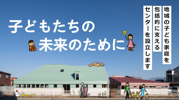 虐待や貧困問題を抱えた子ども家庭を支えるセンターを設立します。