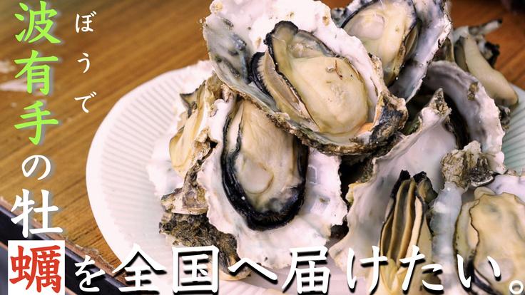 大阪発のうますぎる海産物「ぼうでの牡蠣」を全国へ広めたい!!