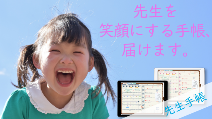 iPadで使えるデジタル先生手帳を作って、先生の仕事を楽にしたい!