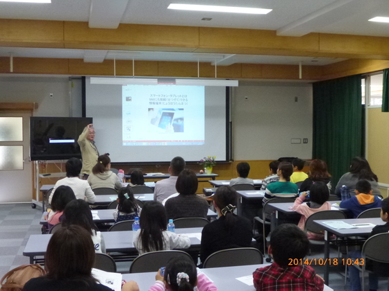 親子で学ぶPC・スマホ教室 ~情報モラルを学ぶ~