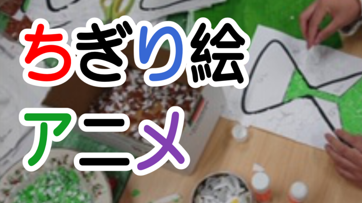 目指せ!15分以上のちぎり絵アニメ制作!