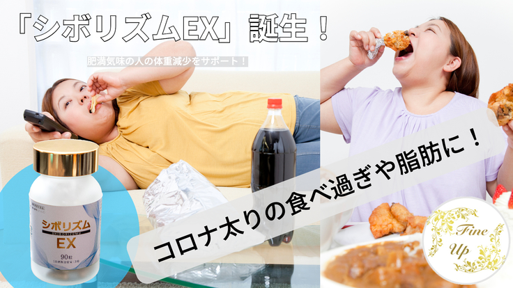 肥満気味の人の体重減少などをサポートする機能性表示食品を作りたい!