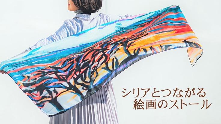 シリアと日本。ものづくりで繋がる絵画のスカーフとストール
