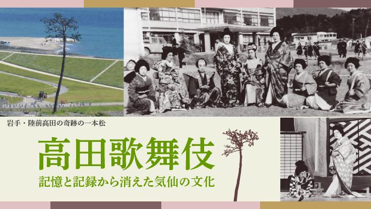 高田歌舞伎を継いだ女役者刊行プロジェクト