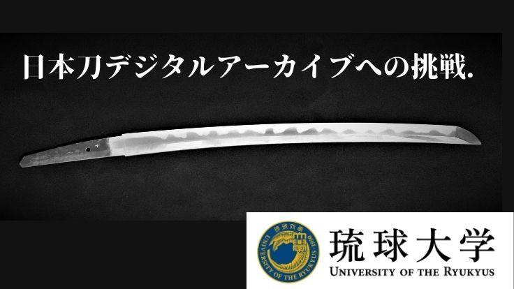 最先端量子ビーム科学で日本刀の歴史を紐解く|琉球大学の挑戦