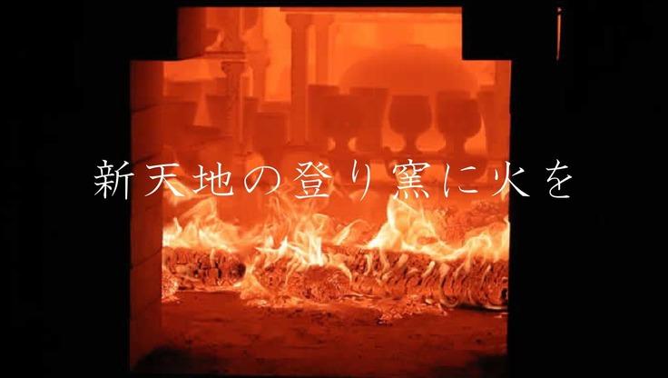 「揺るがない伝統継承の歩み」 新天地での登り窯焼成と作品展開催