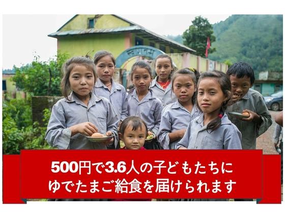 ネパール被災地の子どもたちに「ゆでたまご給食」を届けたい!