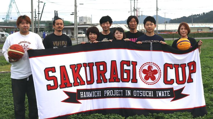 東日本大震災で被災した 岩手県大槌町にバスケの屋外コートを作りたい