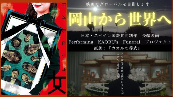 岡山出身の映画監督が日本・スペイン合作で岡山を舞台に創る長編映画!
