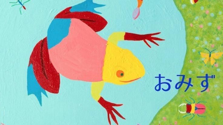 世界に届けたいバイリンガル絵本プロジェクト