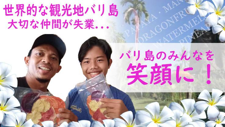 バリ島支援!マイ畑で作る無添加ドラゴンフルーツ★ドライで栄養数倍!