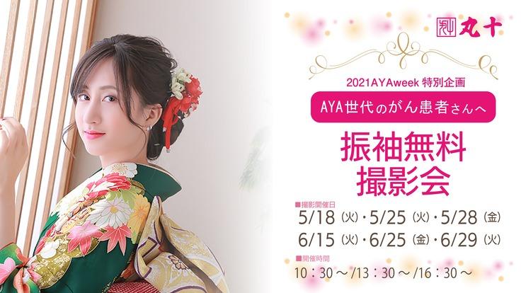 美しい振り袖姿、かっこいい袴姿の写真を届けたい!
