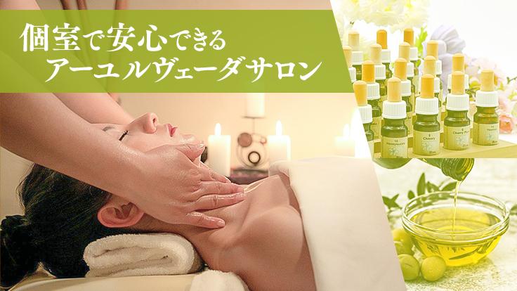 千葉県にアーユルヴェーダ個室サロンをオープンしたい!