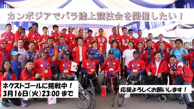 カンボジアの障がい者が輝ける場を!パラ陸上競技会を開催したい!