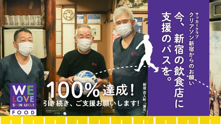 コロナ禍に立ち向かう新宿の飲食店に、今、支援のパスをお願いします!