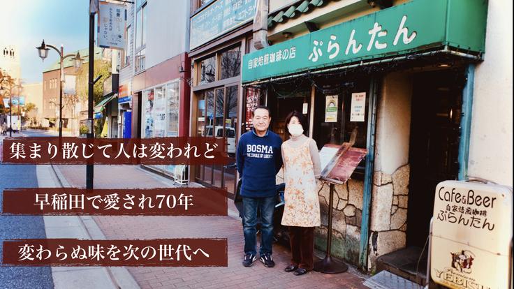 【早稲田】創業70年、学生街の喫茶店『ぷらんたん』を未来に繋ぎたい